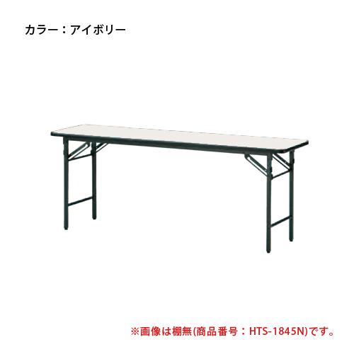 折り畳み会議テーブル ワークテーブル 企業 TS-1560N ルキット オフィス家具 インテリア