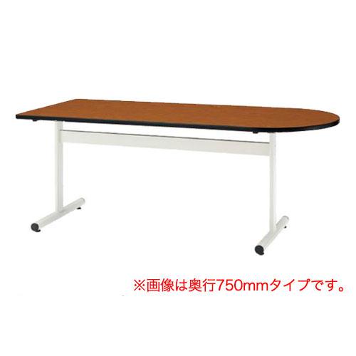 ミーティングテーブル W1500mm 半楕円型 TT-TW1575U LOOKIT オフィス家具 インテリア