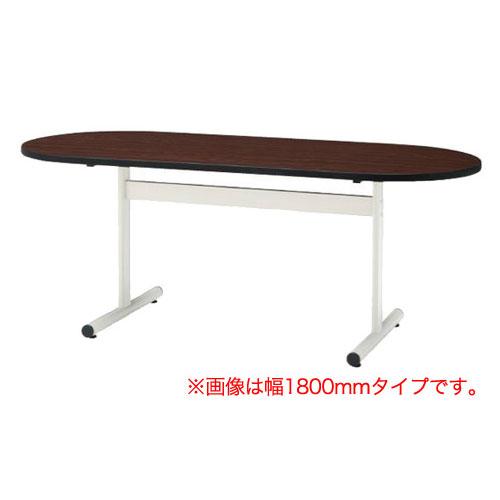 ミーティングテーブル W2100mm 楕円型 机 TT-T2105R
