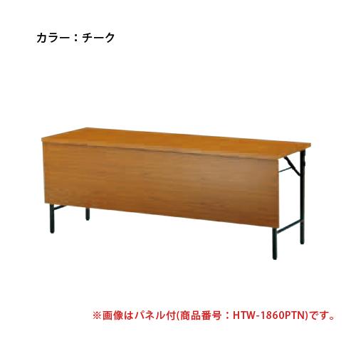 折り畳み会議テーブル 幕板付き パネル TW-1545PTN ルキット オフィス家具 インテリア