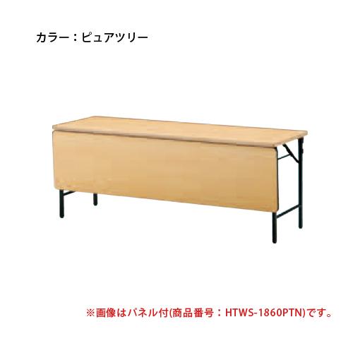 折り畳み会議テーブル 事業所 セミナー TWS-1545PTN LOOKIT オフィス家具 インテリア