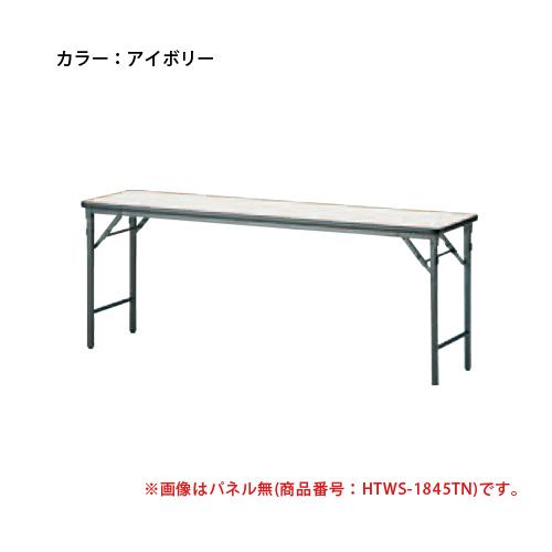 折り畳み会議テーブル ワークテーブル 机 TWS-1860TN