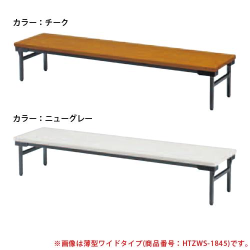 折り畳み座卓 宴会テーブル 公民館 和室用 TZWS-1860