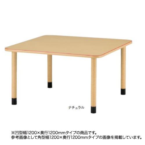 福祉施設向けテーブル 送料無料 アジャスタータイプ 凹型 幅1200×奥行1200mm 福祉テーブル 介護テーブル 介護施設 テーブル KV-F1212