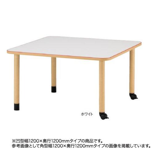 福祉施設向けテーブル 送料無料 キャスタータイプ 凹型 幅1200×奥行1200mm ダイニングテーブル 福祉テーブル 介護テーブル 病院 施設 MKV-F1212C