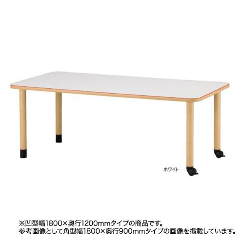 福祉施設向けテーブル 送料無料 キャスタータイプ 凹型 幅1800×奥行1200mm ダイニングテーブル 作業テーブル 介護施設 老人ホーム MKV-F1812C
