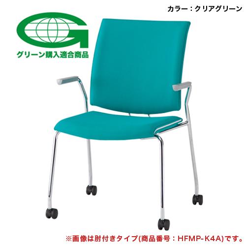 ミーティングチェア 会議用 キャスター脚 FMP-K4 LOOKIT オフィス家具 インテリア