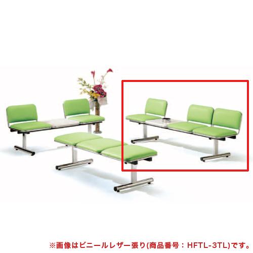 【法人限定】ロビーチェア FTL-3T 3人掛け 3人用 テーブル付 LOOKIT オフィス家具 インテリア