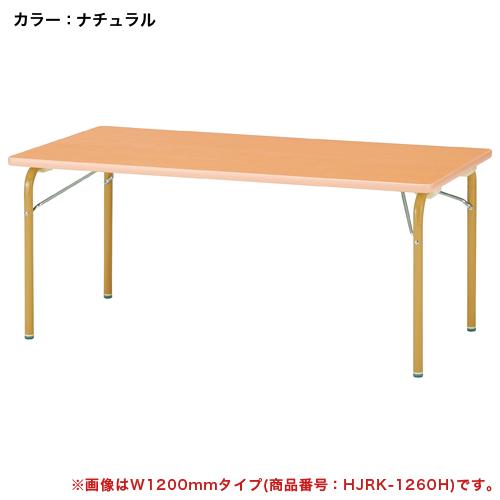 キッズテーブル 角型 幅1200mm 保育園 学校 JRK-1275H