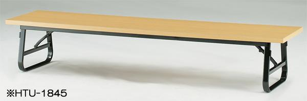 折畳み座卓 TU-1845 共巻 福祉施設 公共施設 集会場 ルキット オフィス家具 インテリア