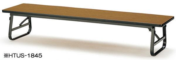 座卓 TUS-1845 会議テーブル ミーティングテーブル