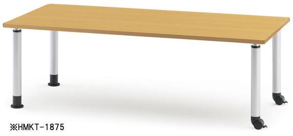【5月11日20:00~18日1:59まで最大1万円OFFクーポン配布】福祉施設用テーブル MKT-1875 ダイニング リビング LOOKIT オフィス家具 インテリア