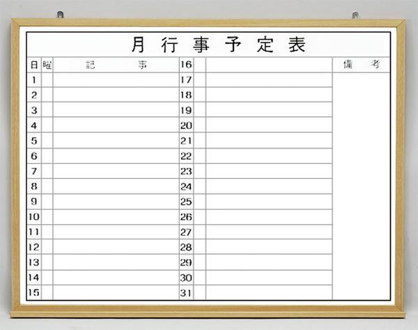 木目ホワイトボード MOKU-FMY609 事務室 スタッフ用 LOOKIT オフィス家具 インテリア