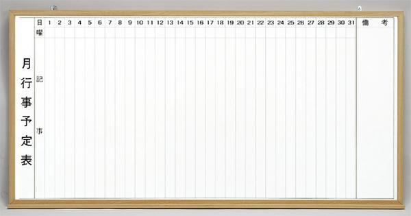 【全品P5倍8/5 10時~14時&最大1万円クーポン8/2 20時~8/9 2時まで】木目枠掲示板 MOKU-FM918 スケジュール表 事務所用