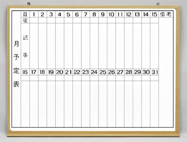木目枠掲示板 MOKU-FM609 縦書き 月予定表 壁掛用