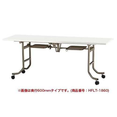 【最大1万円クーポン5/20限定】フライトテーブル W1800mm 折り畳み 会議 FLT-1860 LOOKIT オフィス家具 インテリア