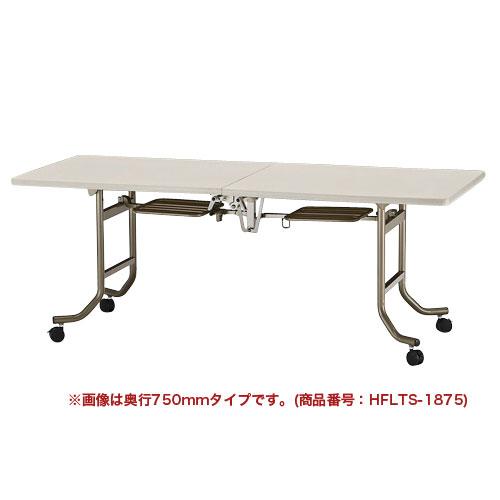 フライトテーブル W1800mm 折り畳み式 机 FLTS-1860 LOOKIT オフィス家具 インテリア