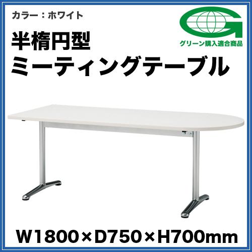 ミーティングテーブル W180cm 会議 机 ATT-1875US LOOKIT オフィス家具 インテリア
