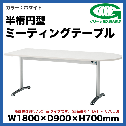 ミーティングテーブル W1800mm 半楕円型 ATT-1890US ルキット オフィス家具 インテリア