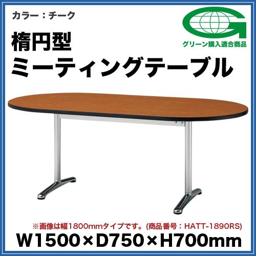 ミーティングテーブル W150cm 会議用 机 ATT-1575RS LOOKIT オフィス家具 インテリア