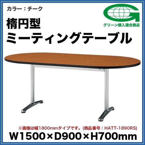 ミーティングテーブル W1500mm テーブル ATT-1590RS LOOKIT オフィス家具 インテリア