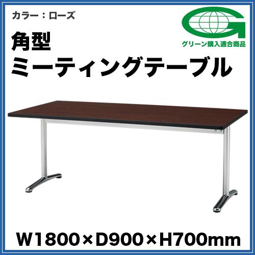 ミーティングテーブル W1800mm 角型 会議 ATT-1890S ルキット オフィス家具 インテリア