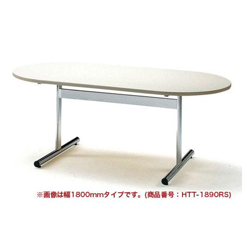 ミーティングテーブル W2100mm 楕円型 机 TT-2105RS