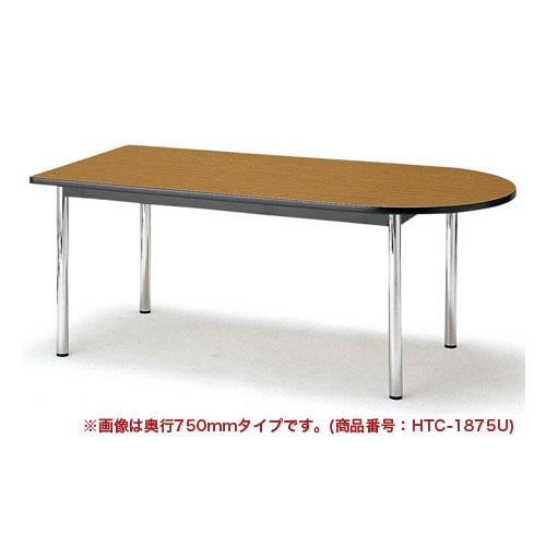 ミーティングテーブル W1800mm 半楕円型 TC-1812U ルキット オフィス家具 インテリア