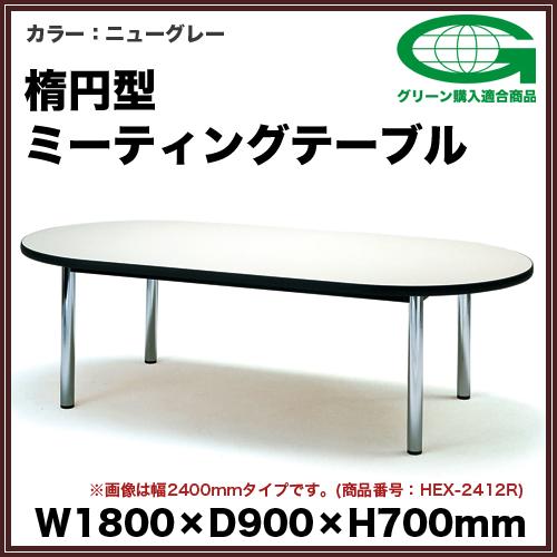 ミーティングテーブル W1800mm 打ち合わせ EX-1890R LOOKIT オフィス家具 インテリア