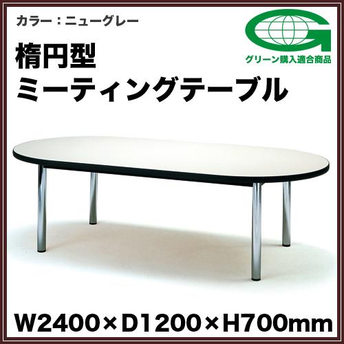 ミーティングテーブル W2400mm 楕円型 机 EX-2412R LOOKIT オフィス家具 インテリア