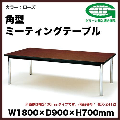 ミーティングテーブル W1800mm 会議 角型 EX-1890 LOOKIT オフィス家具 インテリア