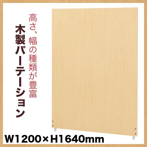 パーテーション W1200mm 木製 パネル SPP-1612NK