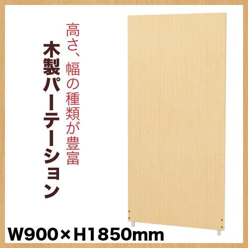 パーテーション W900mm パネル 仕切り SPP-1809NK