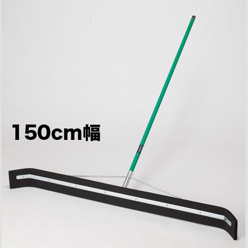ドライヤー 150cm 水切りブラシ ブラシ CL-370-151-0 LOOKIT オフィス家具 インテリア