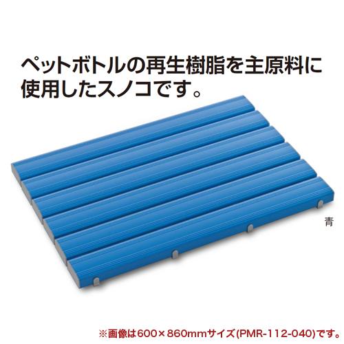 スノコ 600×1160mm 学校 プール 敷物 MR-112-042 LOOKIT オフィス家具 インテリア
