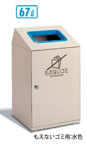 ゴミ箱 DS-186-31 屋内設置用 分別タイプ ゴミ捨て ルキット オフィス家具 インテリア