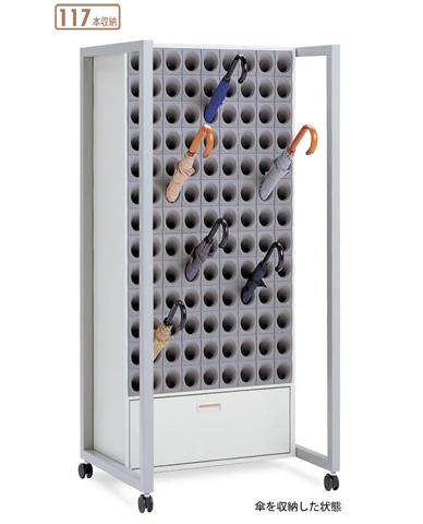 傘立 UB-285-817-0 大型 業務用 省スペース 大容量 LOOKIT オフィス家具 インテリア