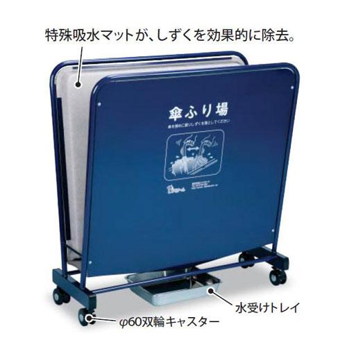 しずく取り機 傘 アンブレラ 店舗 施設 UB-527-400-0 LOOKIT オフィス家具 インテリア
