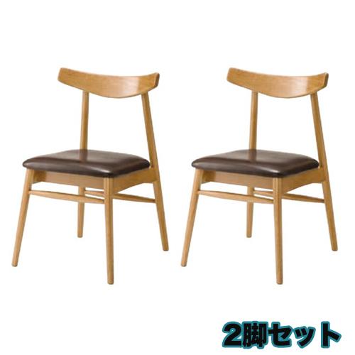 ダイニングチェア 2脚セット チェアセット 木製チェア 木製フレーム 本革張り 北欧 モダン おしゃれ 椅子 チェア 食卓 ダイニング カフェ NYC-622S