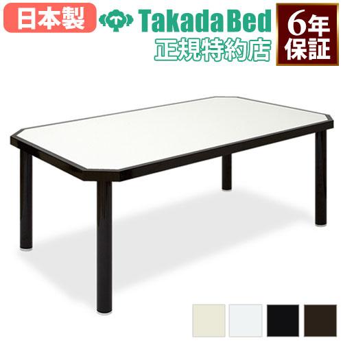 送料無料 ダイニングテーブル TB-856-04 食堂 介護施設 机 ルキット オフィス家具 インテリア