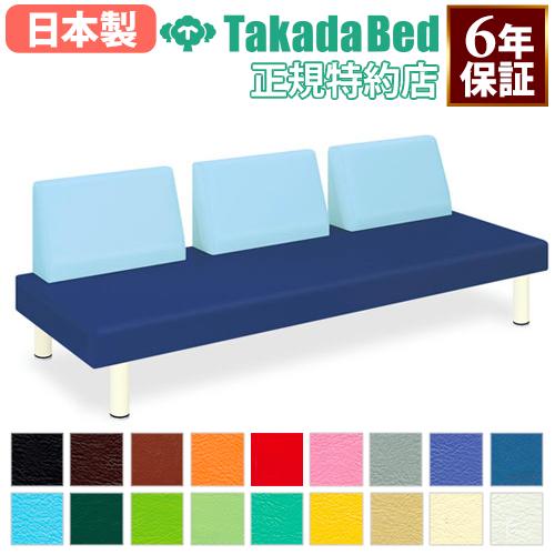 ロビーチェア TB-829-02 3人用 長椅子 日本製 送料無料 ルキット オフィス家具 インテリア