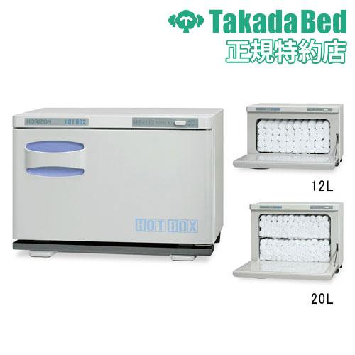 タオルウォーマー TB-57-01 ホットボックス 国産 送料無料 ルキット オフィス家具 インテリア