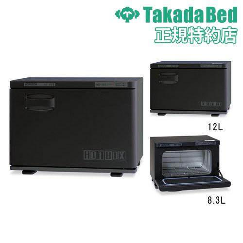 タオルウォーマー TB-58-02 タオル 蒸し器 12L 送料無料 ルキット オフィス家具 インテリア