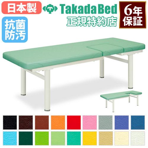 施術台 TB-146 検査 処置 診察台 治療 医療施設 送料無料