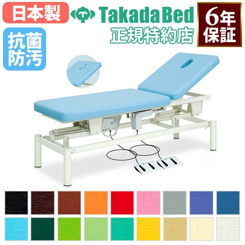 電動昇降台 TB-186 マッサージベッド 電動ベッド 送料無料 LOOKIT オフィス家具 インテリア