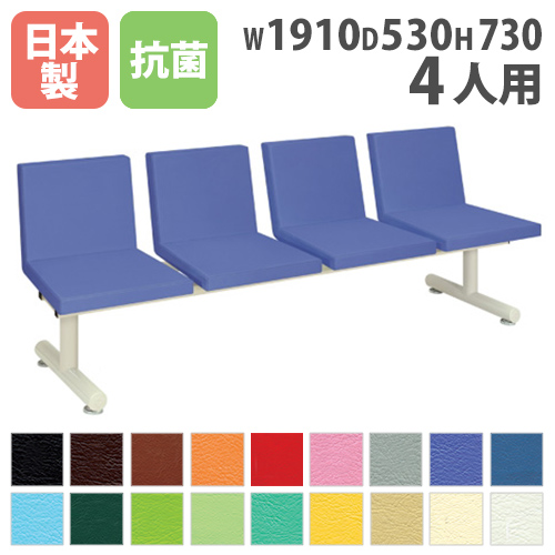 ロビーチェア TB-499-03 四人用 日本製 待合室 送料無料 ルキット オフィス家具 インテリア