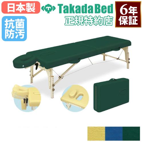 ポータブルベッド 有孔 完成品 日本製 木製 折りたたみベッド 簡易ベッド エステベッド 診察台 施術台 スリム 業務用 整体院 TB-209-01 送料無料 LOOKIT オフィス家具 インテリア
