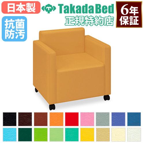 アームチェア TB-797 ロビーチェア 肘付き 椅子 送料無料 ルキット オフィス家具 インテリア