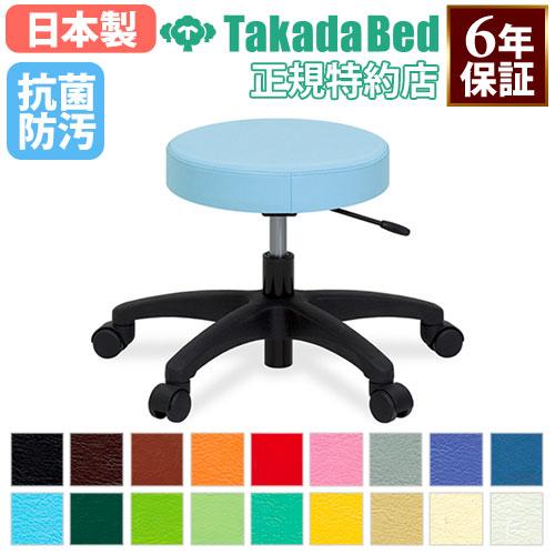 スツール TB-245 丸椅子 丸イス キャスター 病院 送料無料 ルキット オフィス家具 インテリア