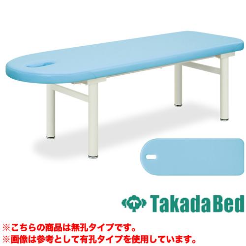 施術台 TB-136 医療ベッド 整体院 エステ 指圧 送料無料